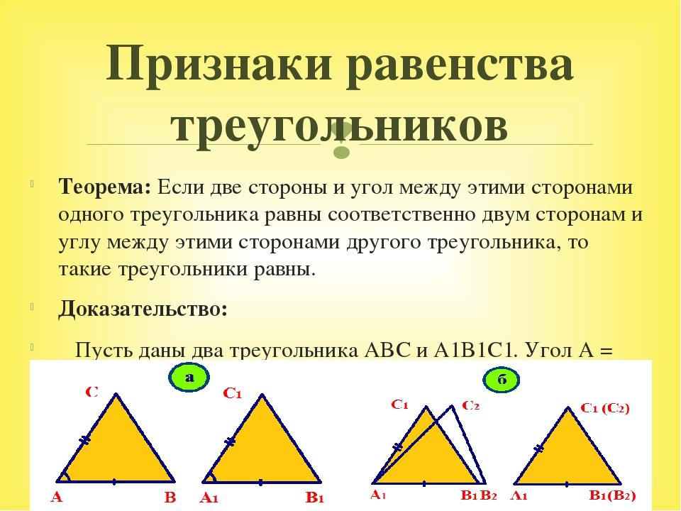 Теорема:Если две стороны и угол между этими сторонами одного треугольника ра...