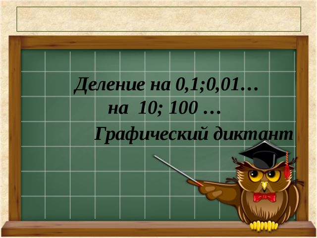 Графический диктант Деление на 0,1;0,01… на 10; 100 …