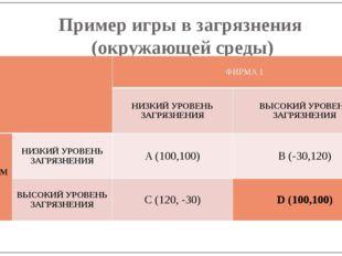 Пример игры в загрязнения (окружающей среды) ФИРМА1 НИЗКИЙ УРОВЕНЬ ЗАГРЯЗНЕНИ