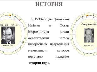 В 1930-е годы Джон фон Нейман и Оскар Моргенштерн стали основателями нового и