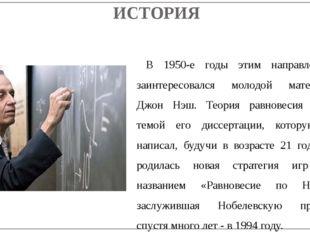 В 1950-е годы этим направлением заинтересовался молодой математик Джон Нэш. Т