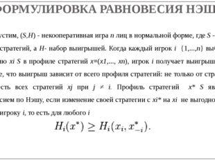 ФОРМУЛИРОВКА РАВНОВЕСИЯ НЭША Допустим, (S,H) - некооперативная игра n лиц в н