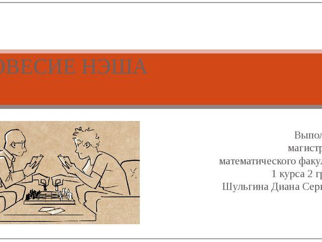 Выполнила: магистрантка математического факультета 1 курса 2 группы Шульгина...