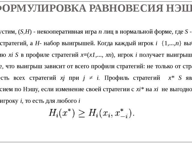 ФОРМУЛИРОВКА РАВНОВЕСИЯ НЭША Допустим, (S,H) - некооперативная игра n лиц в н...