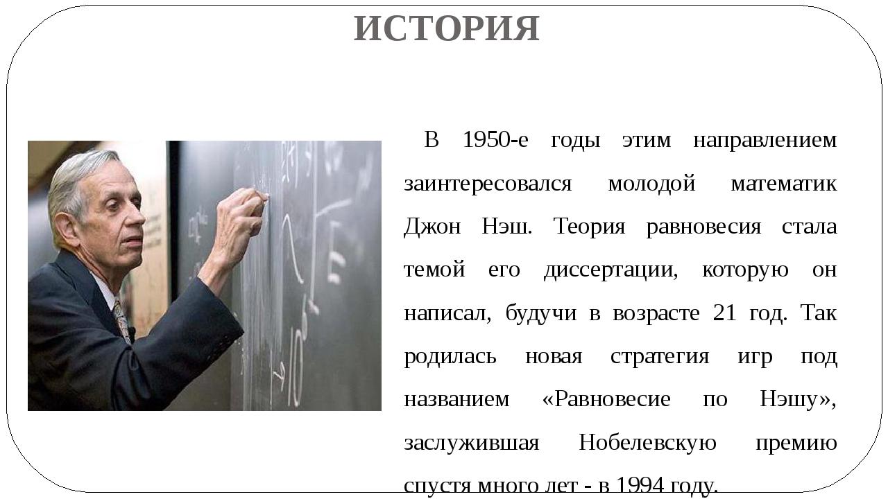 В 1950-е годы этим направлением заинтересовался молодой математик Джон Нэш. Т...
