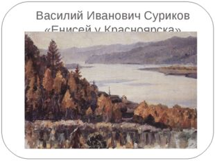 Василий Иванович Суриков «Енисей у Красноярска»