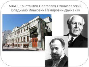 МХАТ, Константин Сергеевич Станиславский, Владимир Иванович Немирович-Данченк