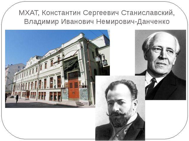 МХАТ, Константин Сергеевич Станиславский, Владимир Иванович Немирович-Данченк...