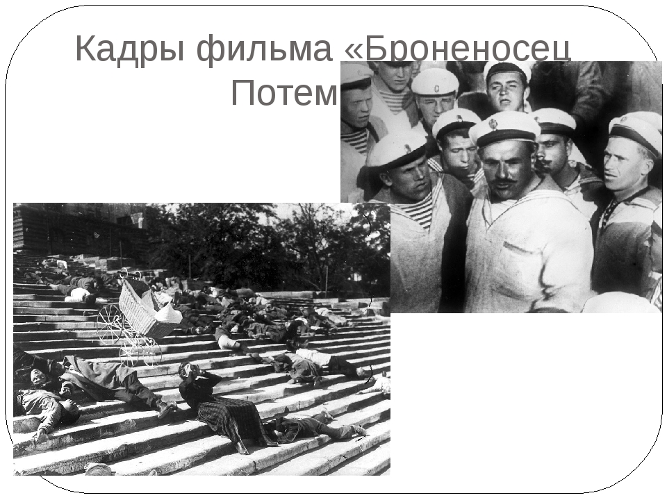 Кадры фильма «Броненосец Потемкин»