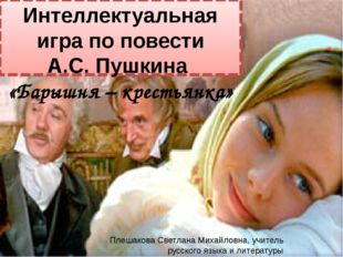 """Вопрос № 4 """"Алексей был, в самом деле, молодец.  Смотря, как он на охоте скак"""