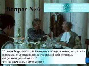 """Вопрос № 6 """"Лошадь Муромского, не бывавшая никогда на охоте, испугалась и пон"""