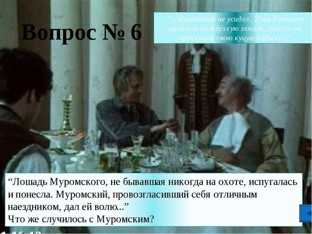 """Вопрос № 6 """"Лошадь Муромского, не бывавшая никогда на охоте, испугалась и пон..."""