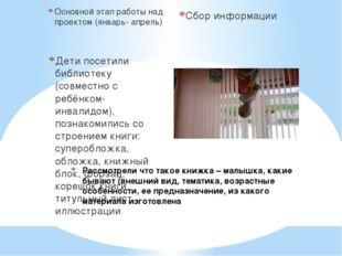 Основной этап работы над проектом(январь- апрель) Дети посетили библиотеку (