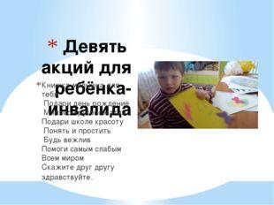 Девять акций для ребёнка-инвалида Книжка-малышка для тебя Подари день рожден