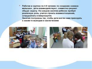 Работая в группах по 4-6 человек по созданию книжки- малышки , дети взаимодей