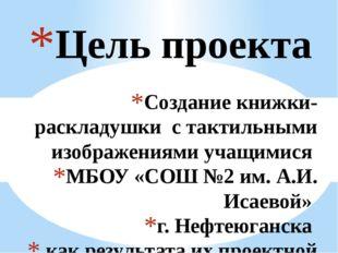 Создание книжки-раскладушки с тактильными изображениями учащимися МБОУ «СОШ №