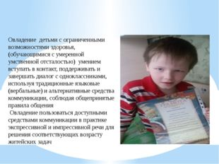 Овладение детьми с ограниченными возможностями здоровья,(обучающимися с умере