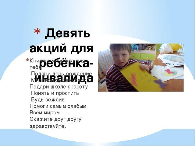 Девять акций для ребёнка-инвалида Книжка-малышка для тебя Подари день рожден...
