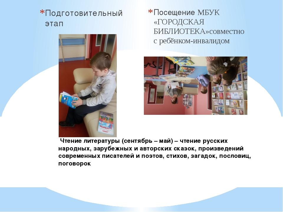 Подготовительный этап Посещение МБУК «ГОРОДСКАЯ БИБЛИОТЕКА»совместно с ребёнк...