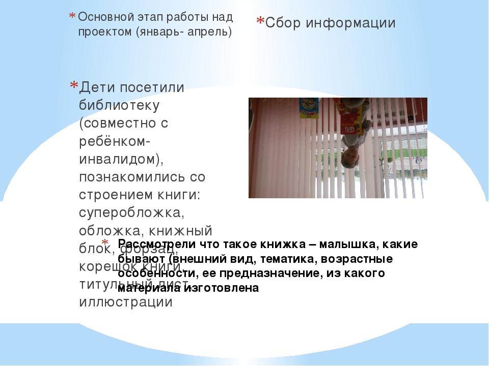 Основной этап работы над проектом(январь- апрель) Дети посетили библиотеку (...