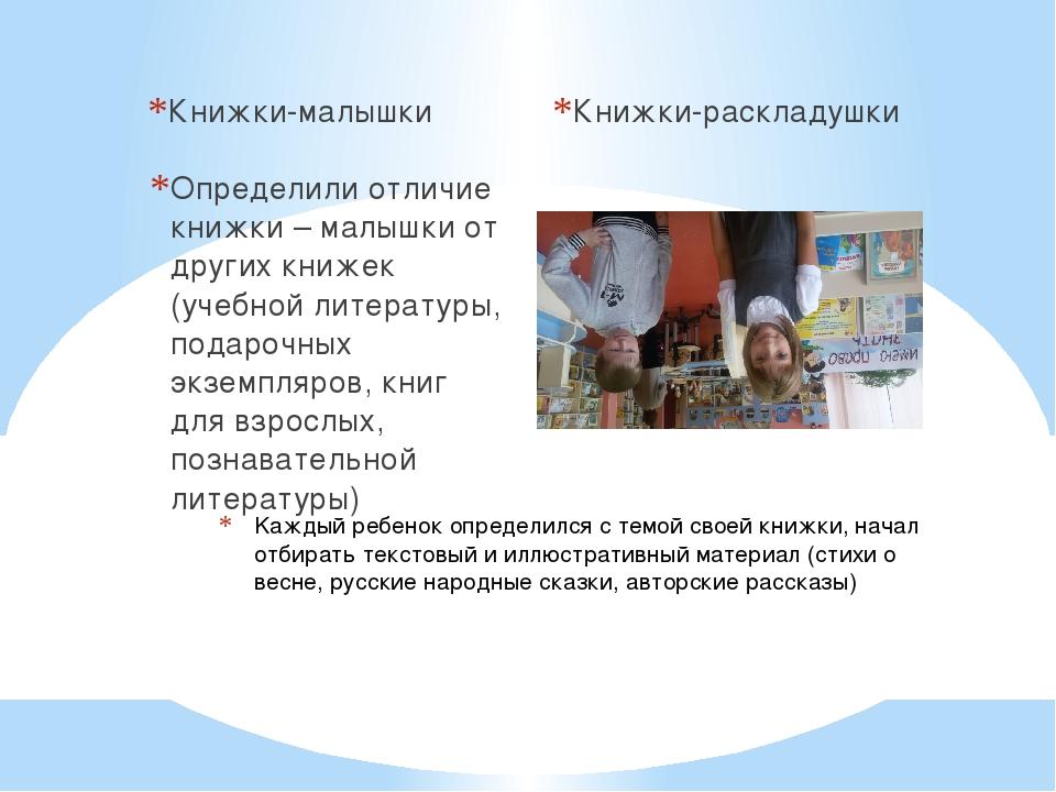Книжки-малышки Oпределили отличие книжки – малышки от других книжек (учебной...