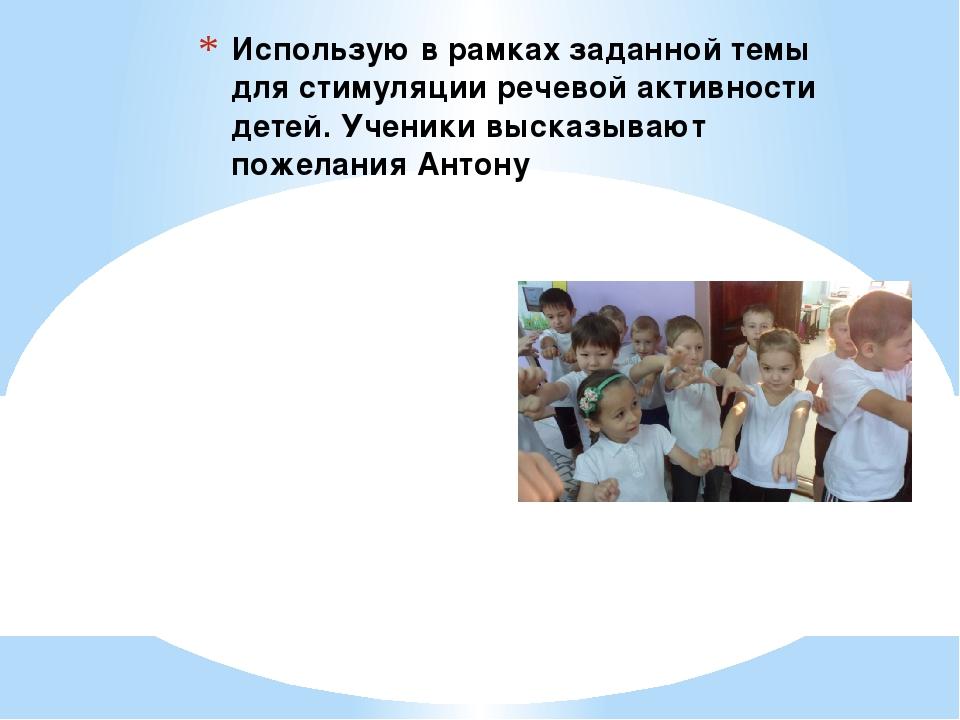 Использую в рамках заданной темы для стимуляции речевой активности детей. Уче...