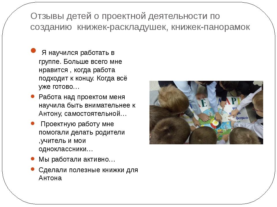 Отзывы детей о проектной деятельности по созданию книжек-раскладушек, книжек-...