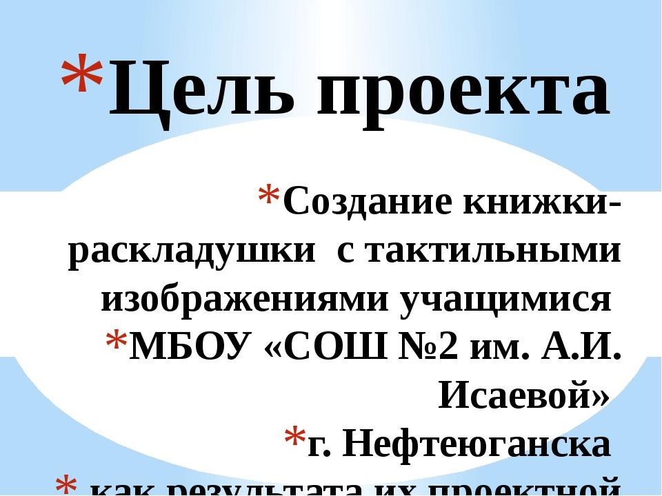 Создание книжки-раскладушки с тактильными изображениями учащимися МБОУ «СОШ №...