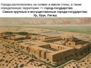 Города располагались на холмах и имели стены, а также определенную территорию