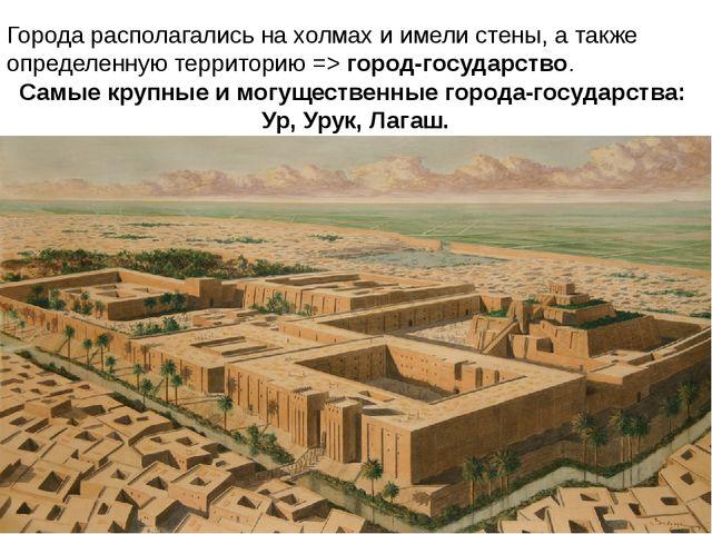 Города располагались на холмах и имели стены, а также определенную территорию...