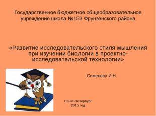 Государственное бюджетное общеобразовательное учреждение школа №153 Фрунзенск