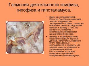 Гармония деятельности эпифиза, гипофиза и гипоталамуса. Один из исследователе