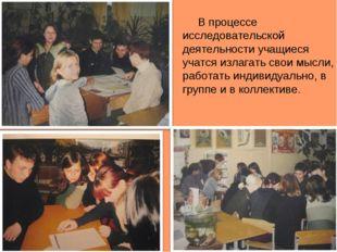 В процессе исследовательской деятельности учащиеся учатся излагать свои мысл