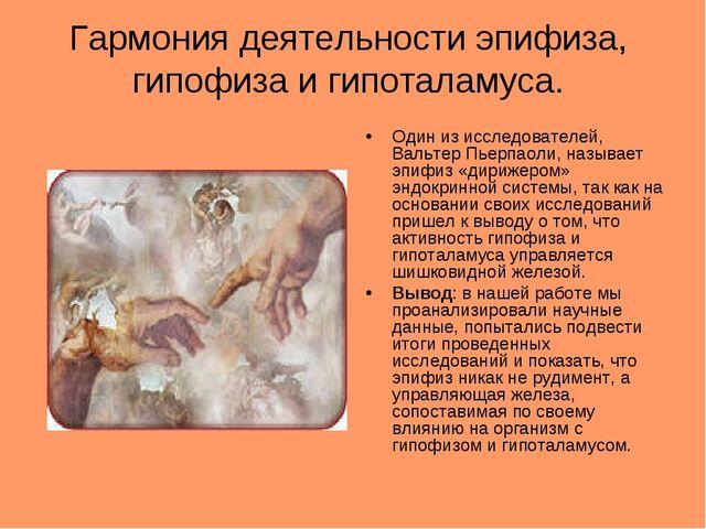 Гармония деятельности эпифиза, гипофиза и гипоталамуса. Один из исследователе...