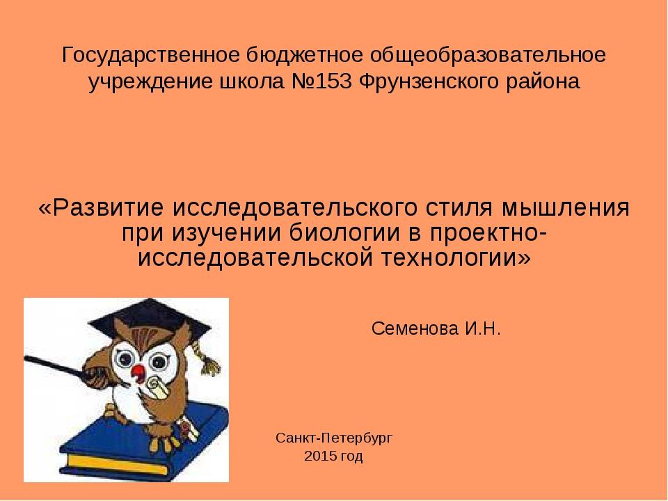 Государственное бюджетное общеобразовательное учреждение школа №153 Фрунзенск...
