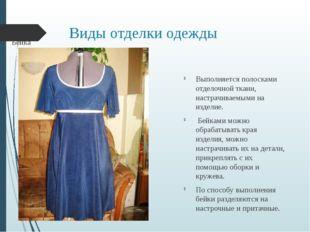 Виды отделки одежды Бейка Выполняется полосками отделочной ткани, настрачивае