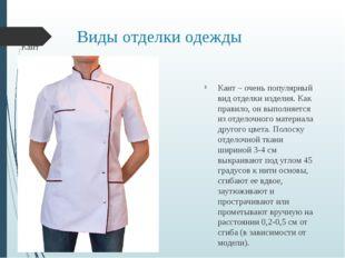 Виды отделки одежды Кант Кант – очень популярный вид отделки изделия. Как пра