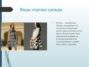 Виды отделки одежды Волан Волан — неширокая оборка, выкраивают по косой или п