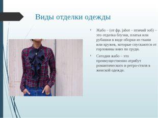 Виды отделки одежды Жабо Жабо – (от фр. jabot – птичий зоб) – это отделка блу