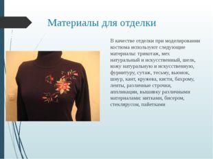 Материалы для отделки В качестве отделки при моделировании костюма используют