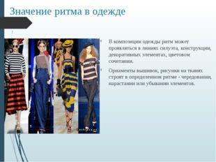 Значение ритма в одежде В композиции одежды ритм может проявляться в линиях с
