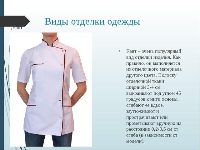 Виды отделки одежды Кант Кант – очень популярный вид отделки изделия. Как пра...