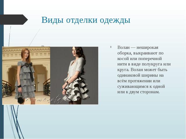 Виды отделки одежды Волан Волан — неширокая оборка, выкраивают по косой или п...