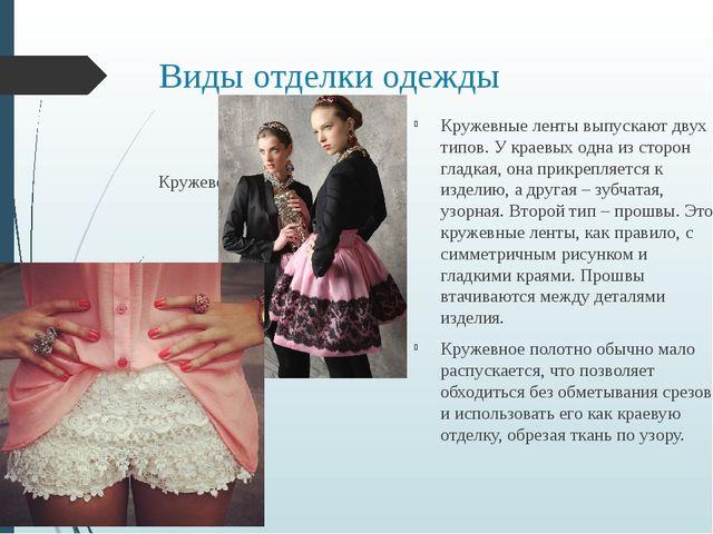 Виды отделки одежды Кружево Кружевные ленты выпускают двух типов. У краевых о...