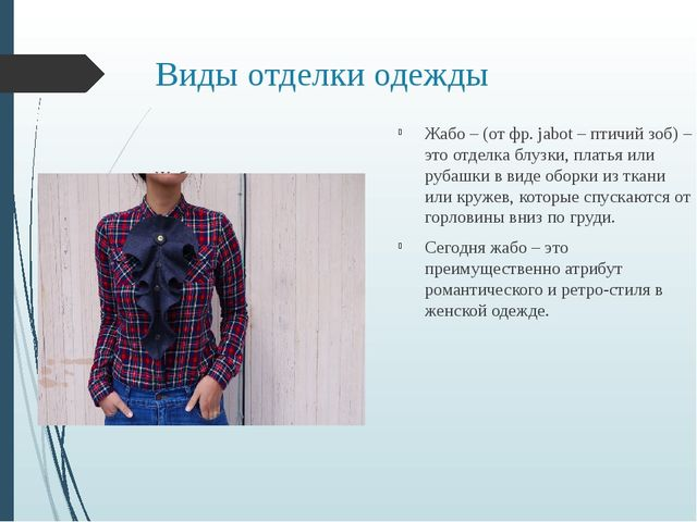Виды отделки одежды Жабо Жабо – (от фр. jabot – птичий зоб) – это отделка блу...