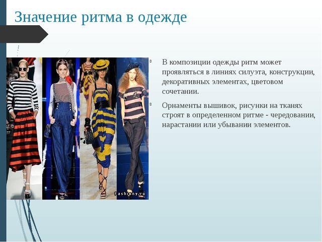 Значение ритма в одежде В композиции одежды ритм может проявляться в линиях с...