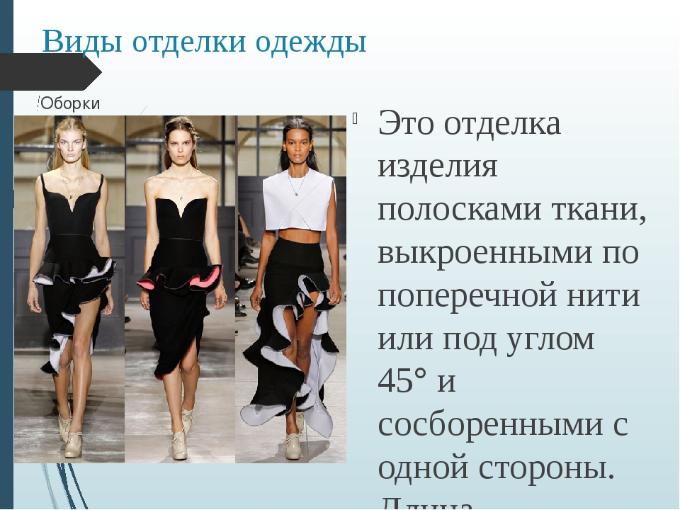 Виды отделки одежды Оборки Это отделка изделия полосками ткани, выкроенными п...