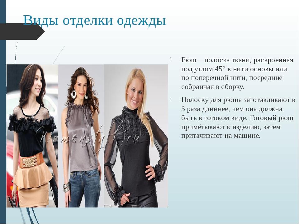 Виды отделки одежды Рюши Рюш—полоска ткани, раскроенная под углом 45° к нити...