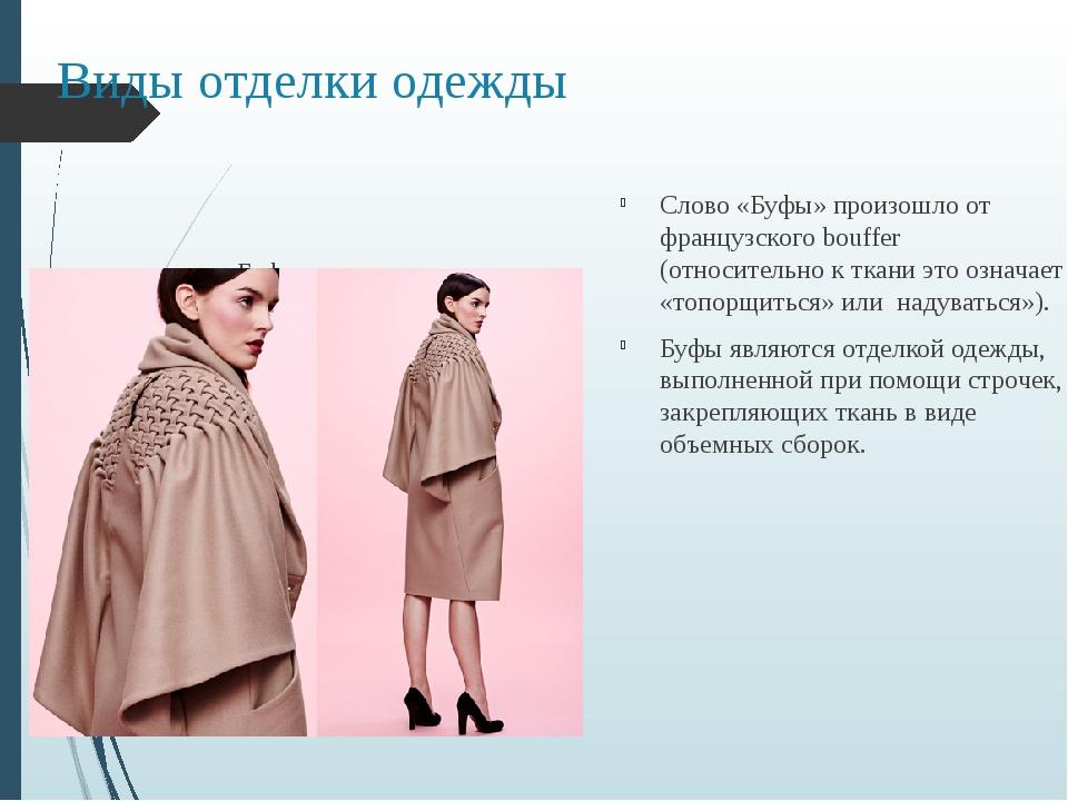 Виды отделки одежды Буфы Слово «Буфы» произошло от французского bouffer (отно...