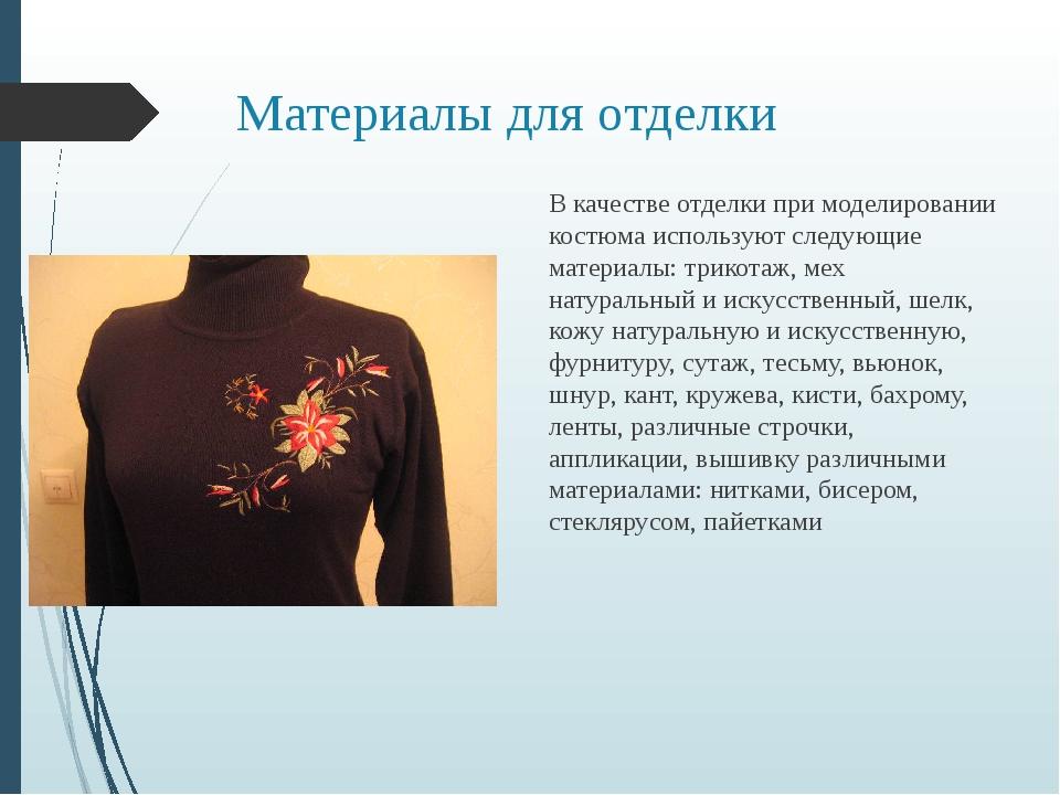 Материалы для отделки В качестве отделки при моделировании костюма используют...